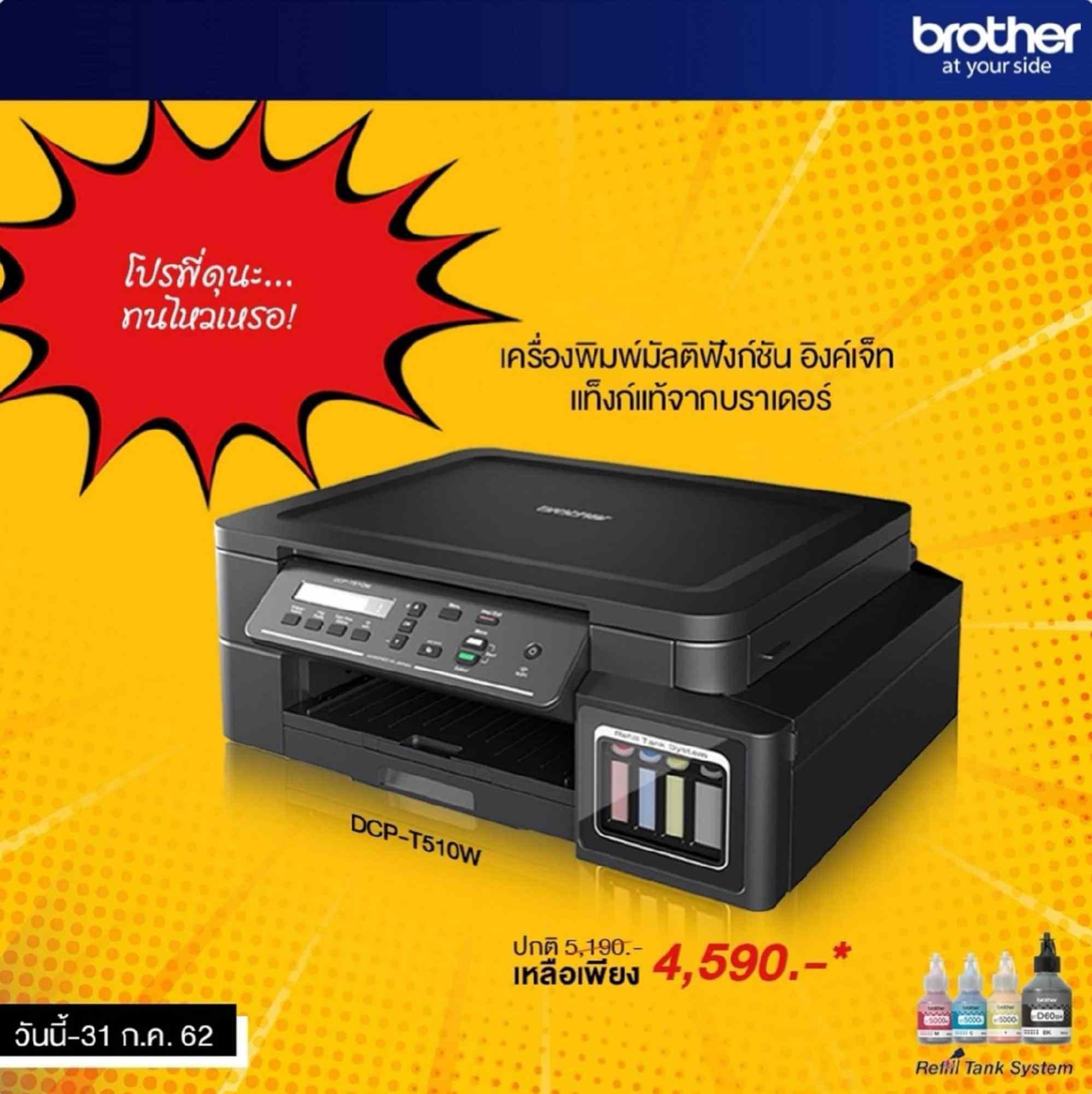 Brother จัดโปรสุดคุ้ม ให้คุณเป็นเจ้าของเครื่องพิมพ์มัลติฟังก์ชั่นอิงค์เจ็ทรุ่น DCP-T510W ในราคาพิเศษ 2