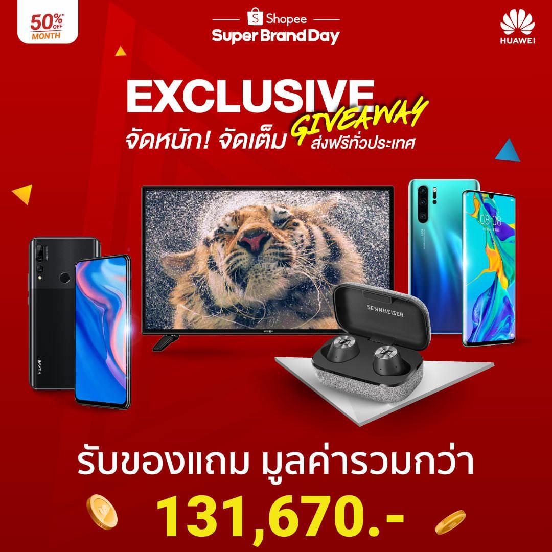 NSquared จัดโปร Huawei Super Brand Day ลดราคาทุกชิ้นตั้งแต่อุปกรณ์เสริมยันโน้ตบุ๊ก 2