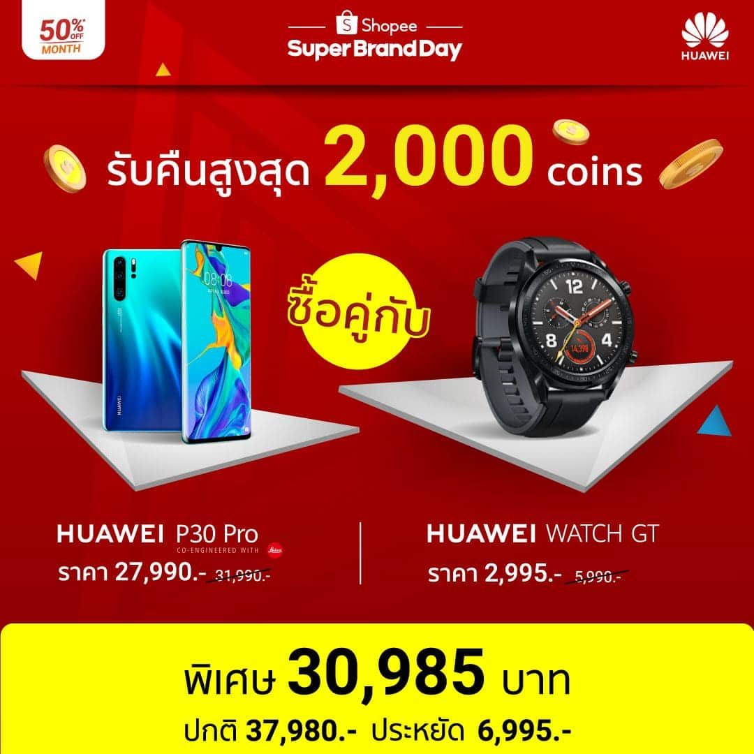 NSquared จัดโปร Huawei Super Brand Day ลดราคาทุกชิ้นตั้งแต่อุปกรณ์เสริมยันโน้ตบุ๊ก 7