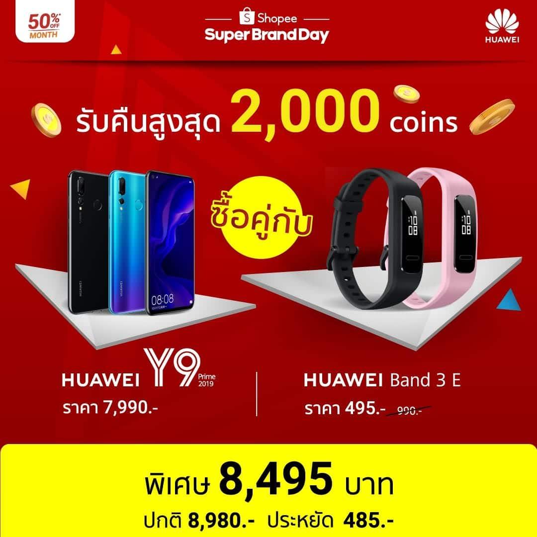 NSquared จัดโปร Huawei Super Brand Day ลดราคาทุกชิ้นตั้งแต่อุปกรณ์เสริมยันโน้ตบุ๊ก 10
