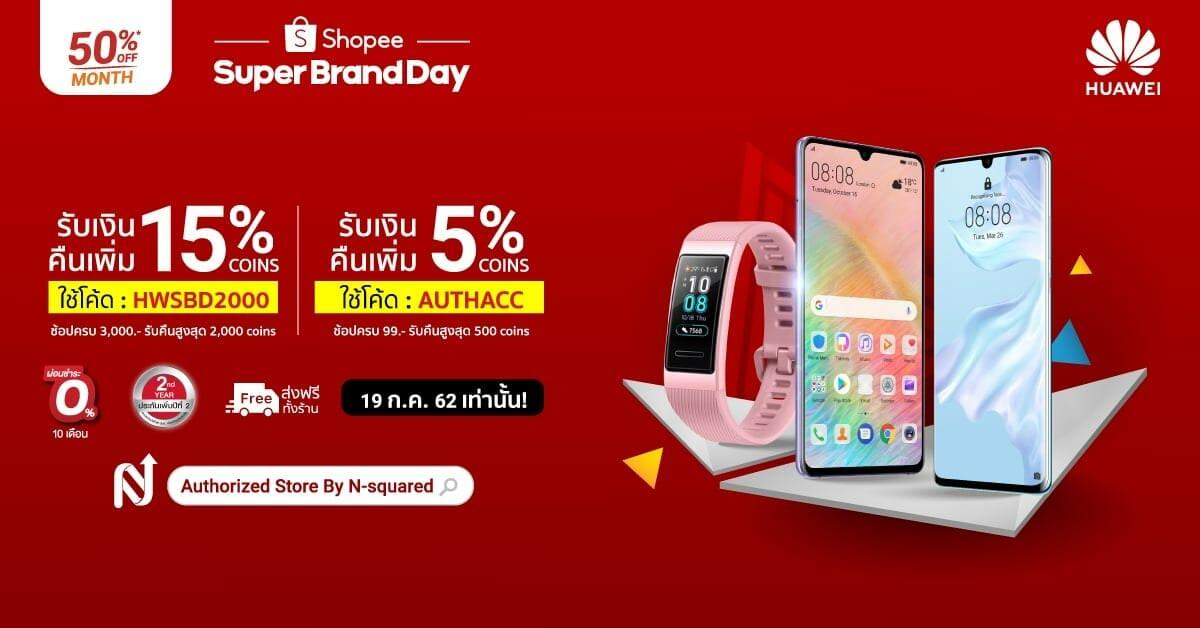 NSquared จัดโปร Huawei Super Brand Day ลดราคาทุกชิ้นตั้งแต่อุปกรณ์เสริมยันโน้ตบุ๊ก 4