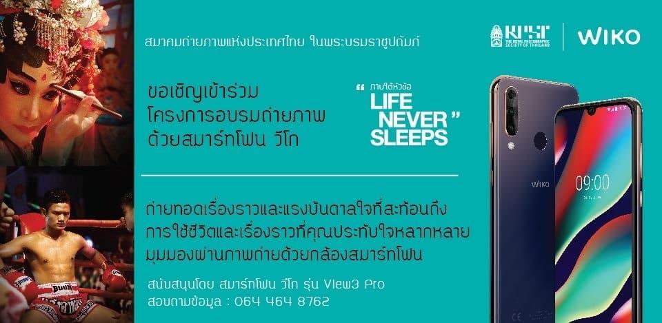 Wiko ร่วมกับ สมาคมถ่ายภาพแห่งประเทศไทยในพระบรมราชูปถัมภ์ จัดกิจกรรม อบรมถ่ายภาพด้วยสมาร์ทโฟน Wiko View3 Pro - Wiko ร่วมกับ สมาคมถ่ายภาพแห่งประเทศไทยในพระบรมราชูปถัมภ์ จัดกิจกรรม อบรมถ่ายภาพด้วยสมาร์ทโฟน Wiko View3 Pro