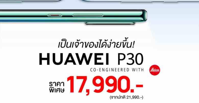 Huawei P30 สมาร์ทโฟนแฟลกชิฟกล้องเทพในราคาใหม่ให้คุณเป็นเจ้าของได้ง่ายขึ้น เหลือเพียง 17,990 บาท! - Huawei P30 สมาร์ทโฟนแฟลกชิฟกล้องเทพในราคาใหม่ให้คุณเป็นเจ้าของได้ง่ายขึ้น เหลือเพียง 17,990 บาท!