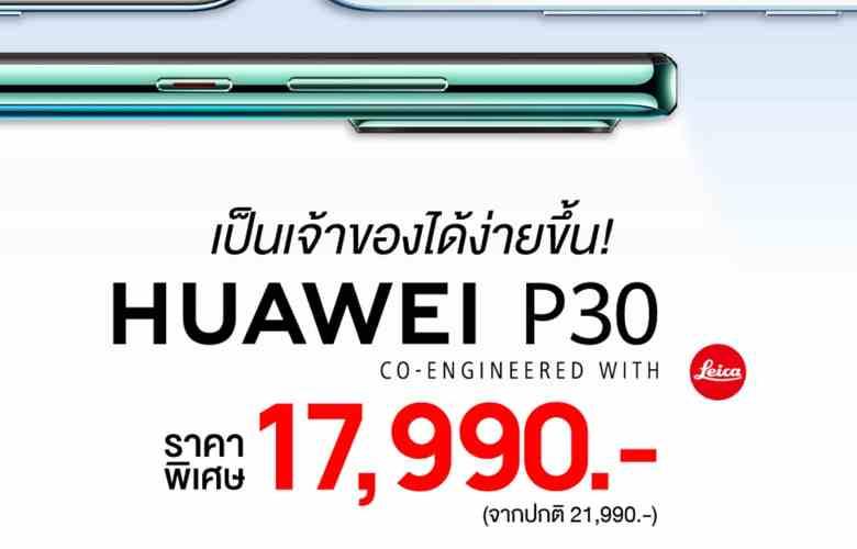 - Huawei P30 สมาร์ทโฟนแฟลกชิฟกล้องเทพในราคาใหม่ให้คุณเป็นเจ้าของได้ง่ายขึ้น เหลือเพียง 17,990 บาท!