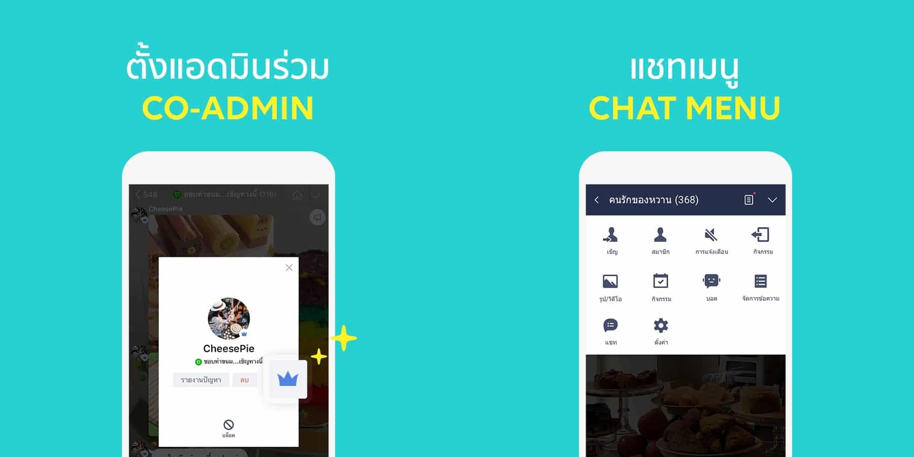 LINE Square ปรับโฉมใหม่เป็น LINE OpenChat มีอะไรเปลี่ยนแปลงบ้าง 3