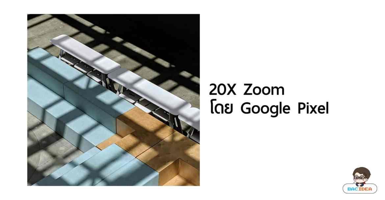 google - [อัปเดต : แค่ครอปภาพ]หัวหน้าทีมดีไซน์ Google โพสต์ภาพซูม 20 เท่า อาจเป็นภาพจาก Pixel 4