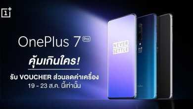 โปรโมชัน - โปรโมชั่น OnePlus 7 Pro เมื่อสั่งซื้อออนไลน์ตั้งแต่ 19 – 23 สิงหาคม 2562