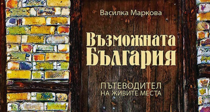 Възможната България