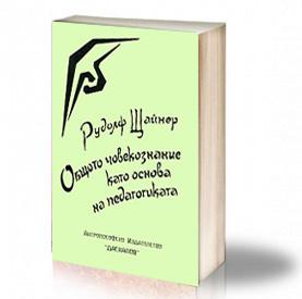 Book Cover: Общото човекознание като основа на педагогиката - Рудолф Щайнер