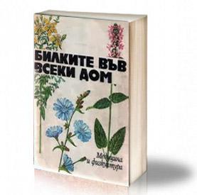 Book Cover: Билките във всеки дом