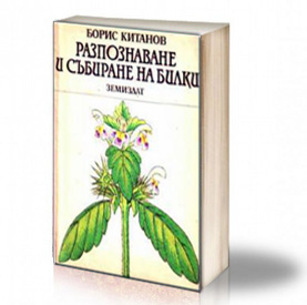 Book Cover: Разпознаване и събиране на билки – Борис Китанов