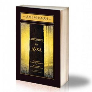 Book Cover: Законите на Духа - Дан Милмън
