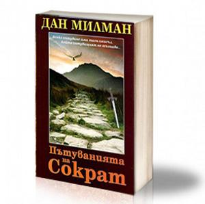 Book Cover: Пътуванията на Сократ - Дан Милмън