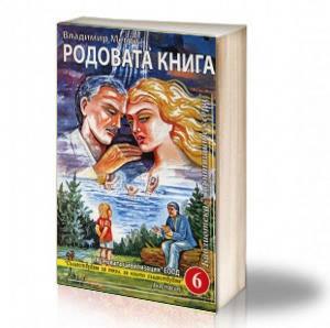 Book Cover: Родовата книга - Владимир Мегре