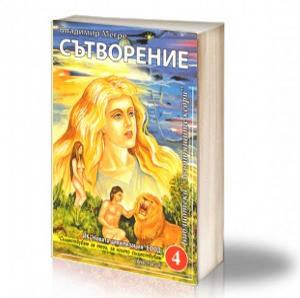 Book Cover: Сътворение - Владимир Мегре