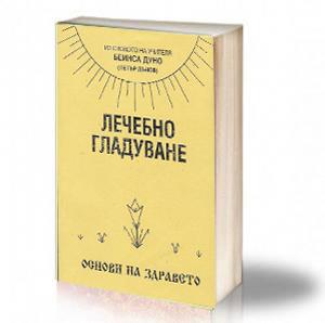 Book Cover: Лечебно гладуване - Основи на здравето - Петър Дънов