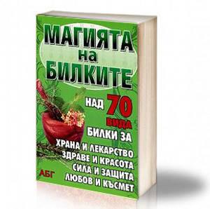 Book Cover: Магията на билките - Валентина Стоянова