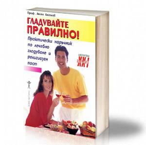 Book Cover: Гладувайте правилно - проф. Ангел Ангелов