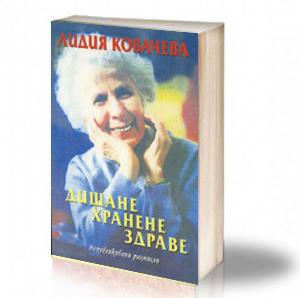 Book Cover: Дишане, хранене, здраве - Лидия Ковачева