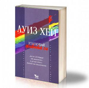 Book Cover: Излекувай живота си - Луиз Хей