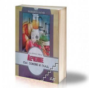 Book Cover: Лечение със сокове и глад - Норман Уокър