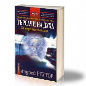 Book Cover: Търсачи на духа - Хакери на сънища - Андрей Реутов