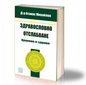 Book Cover: Здравословно отслабване - д-р Атанас Михайлов