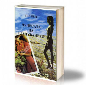 Book Cover: Чудесата на гладуването - Пол Брег
