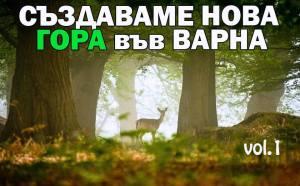 Създаваме нова гора във Варна @ гр. Варна