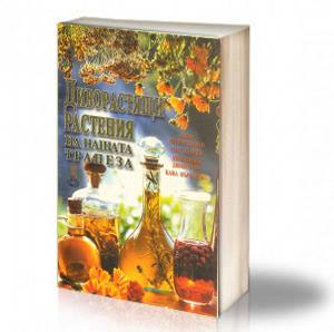 Book Cover: Диворастящи растения на нашата трапеза - Илия Чешмеджиев, Спас Генчев, Димитрина Димитрова, Кана Върбанова