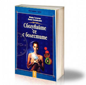 Book Cover: Сбогувайте се с болестите - Майя Гогулан, Анна Соловьова