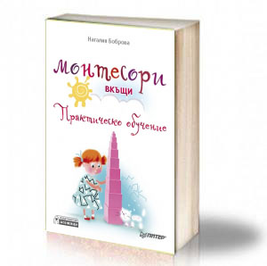 Book Cover: Монтесори вкъщи - Практическо обучение - Наталия Боброва