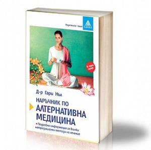 Book Cover: Наръчник по алтернативна медицина - Д-р Гари Нъл