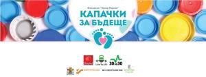 Благотворителна Кампания: Капачки за бъдеще vol. 2 @ София