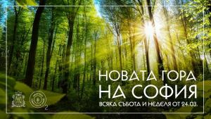 Да засадим Новата гора на София @ кв. Суходол