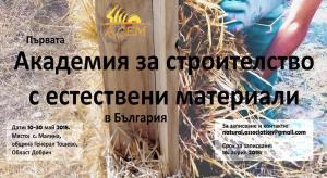 Академия за строителство с естествени материали- 1 семестър 2018 @ с. Малина, Добрич