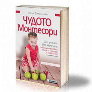 Book Cover: Чудото Монтесори - Елена Тимошенко