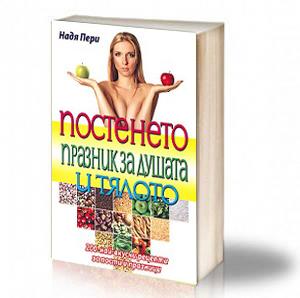 Book Cover: Постенето празник за душата и тялото - Надя Пери