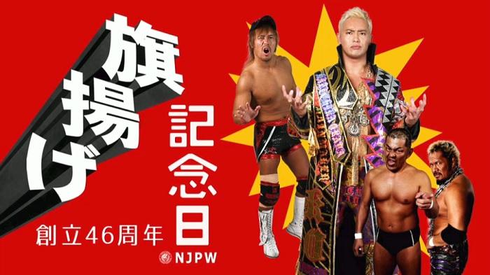 NJPW 46th Anniversary Event (March 6, 2018)