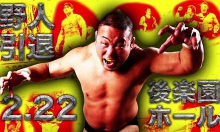 NJPW Manabu Nakanishi Retirement Event (February 22, 2020)