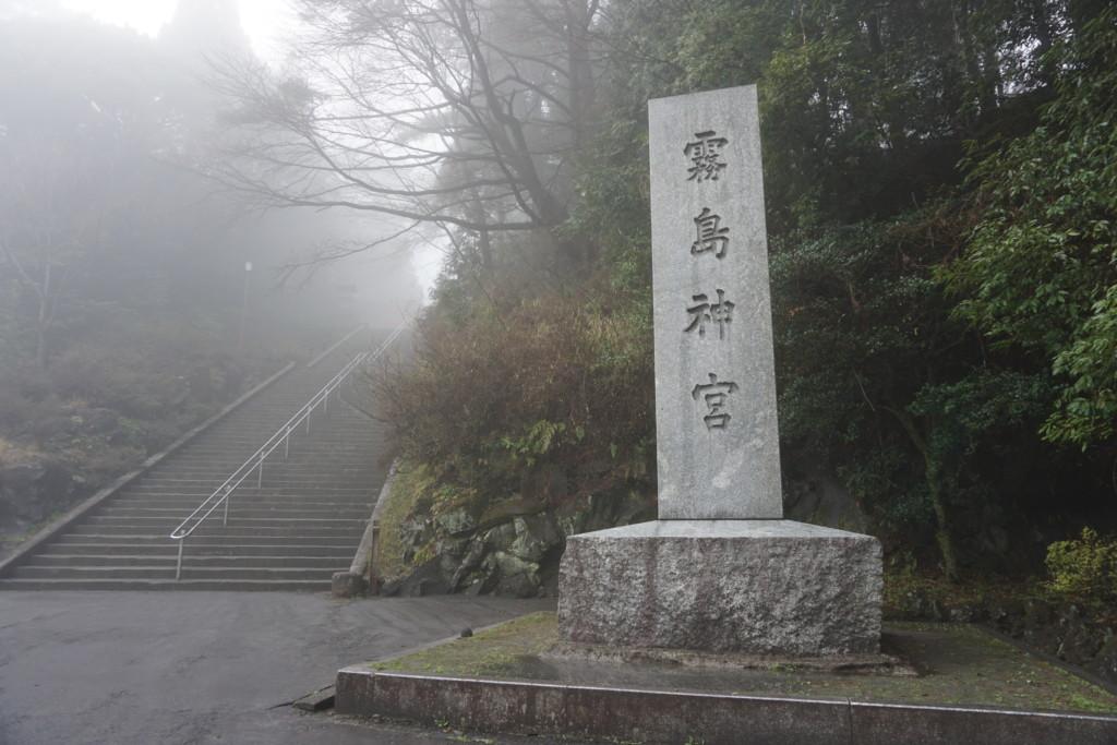 神々のふるさと『霧島神宮』
