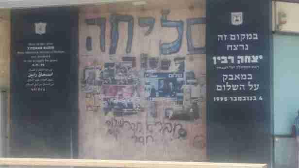 """Rabin's Memorial - """"Sorry"""""""