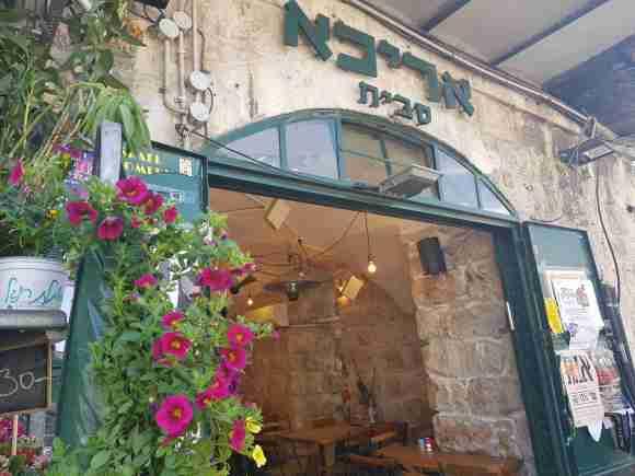 The entrance to Aricha Sabich Jerusalem