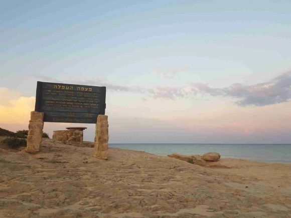 The wooden sign on Bet Yanai Beach on the Israel National Trail