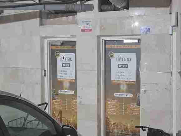 Kosher internet cafe in Bnei Brak