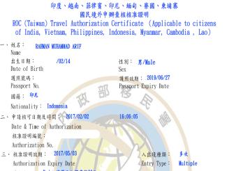 Taiwan Travel Authorization Certificate