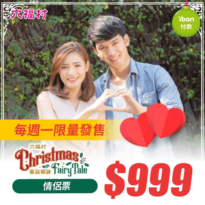 六福村情侶套票💋親親10秒享情侶票999元💋還不快來親~~每週一限量發售!