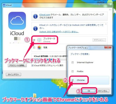 20140724_0727_chrome_safari_bookmark_sync