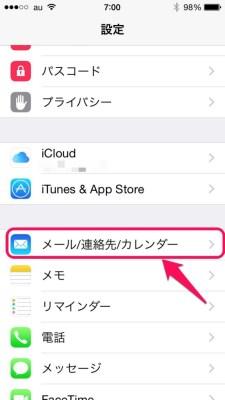 20140924_084452_iOS8マルチタスク画面で電話履歴を消す