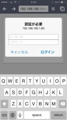 20141103_154022_NAD11設定方法_アドレス変更後ログイン画面